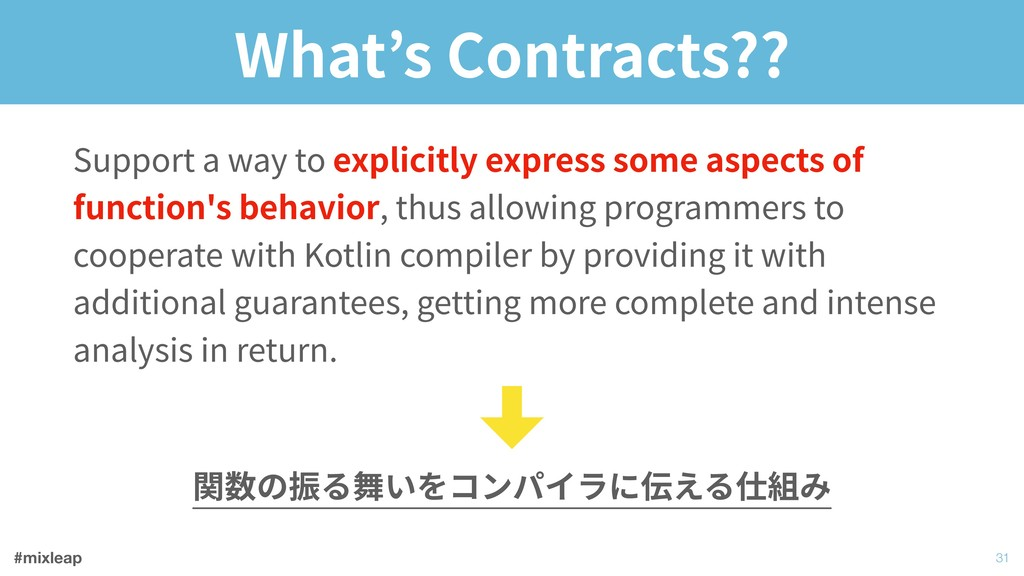 #mixleap What's Contracts?? Support a way to ex...