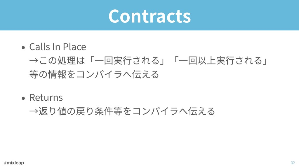 #mixleap Contracts • Calls In Place →この処理は「⼀回実...