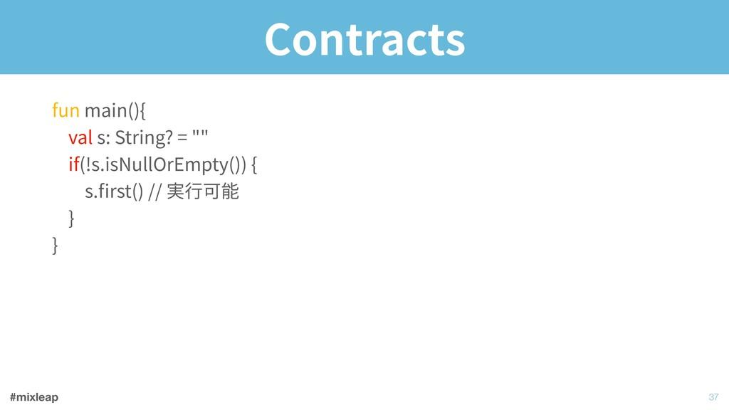 #mixleap Contracts !37 fun main(){ val s: Stri...