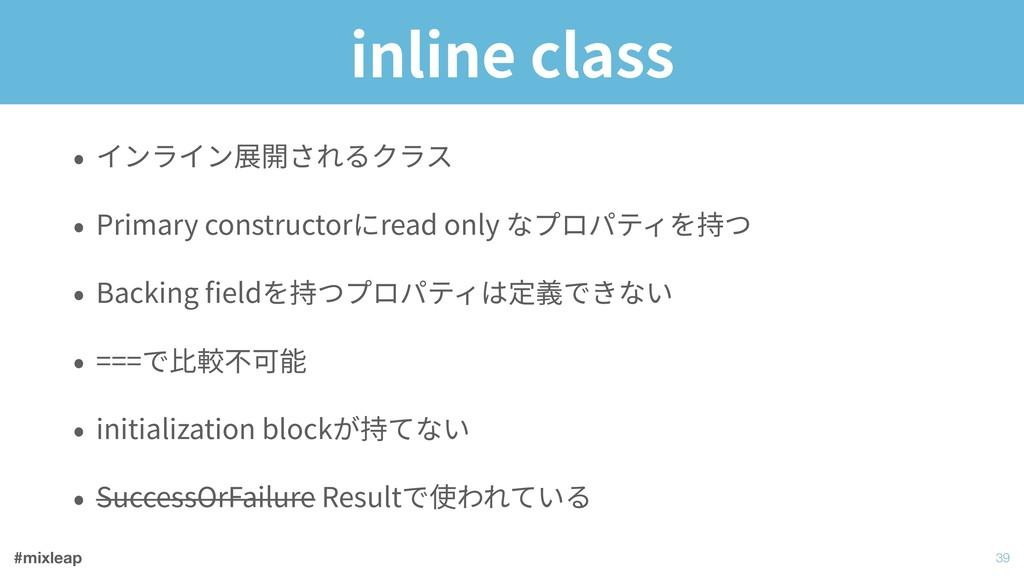 #mixleap inline class • インライン展開されるクラス • Primary...