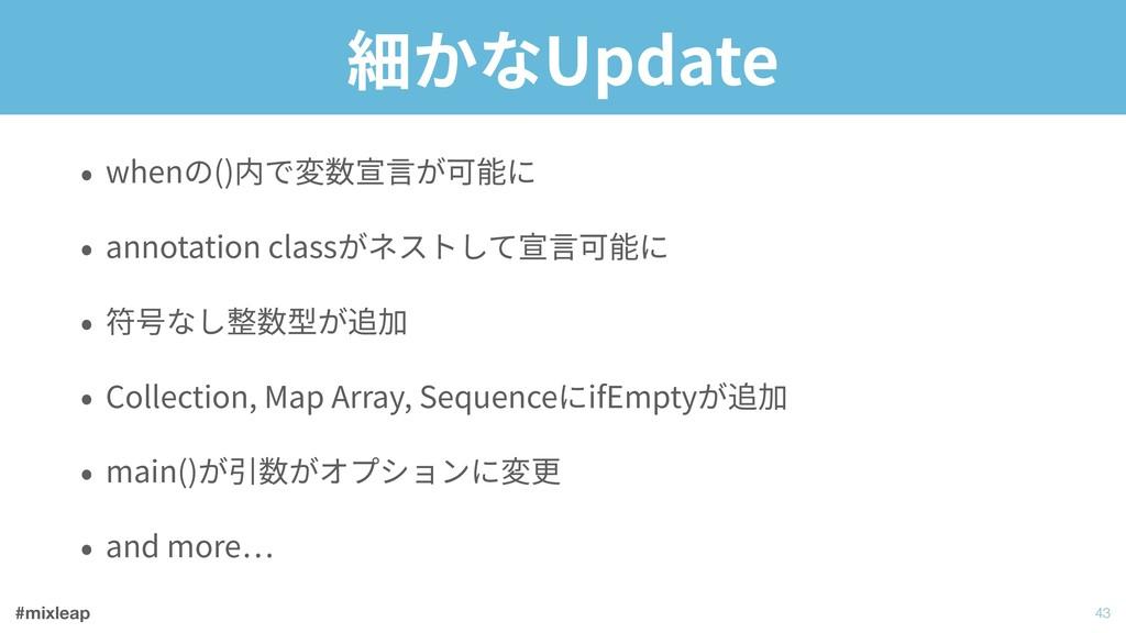 #mixleap 細かなUpdate • whenの()内で変数宣⾔が可能に • annota...