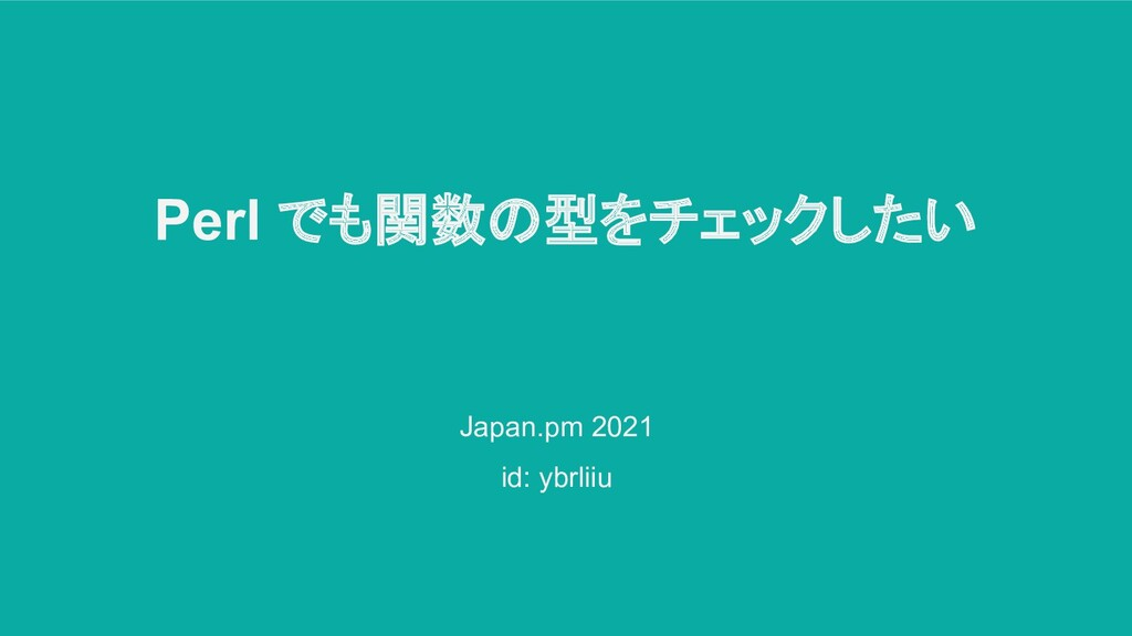 Perl でも関数の型をチェックしたい Japan.pm 2021 id: ybrliiu