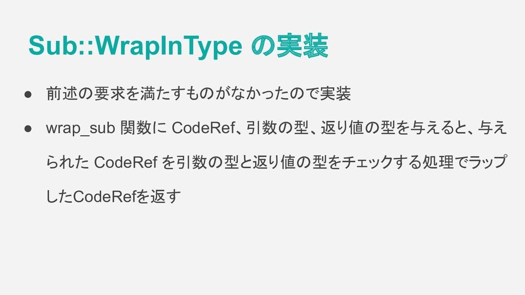 Sub::WrapInType の実装 ● 前述の要求を満たすものがなかったので実装 ● wr...