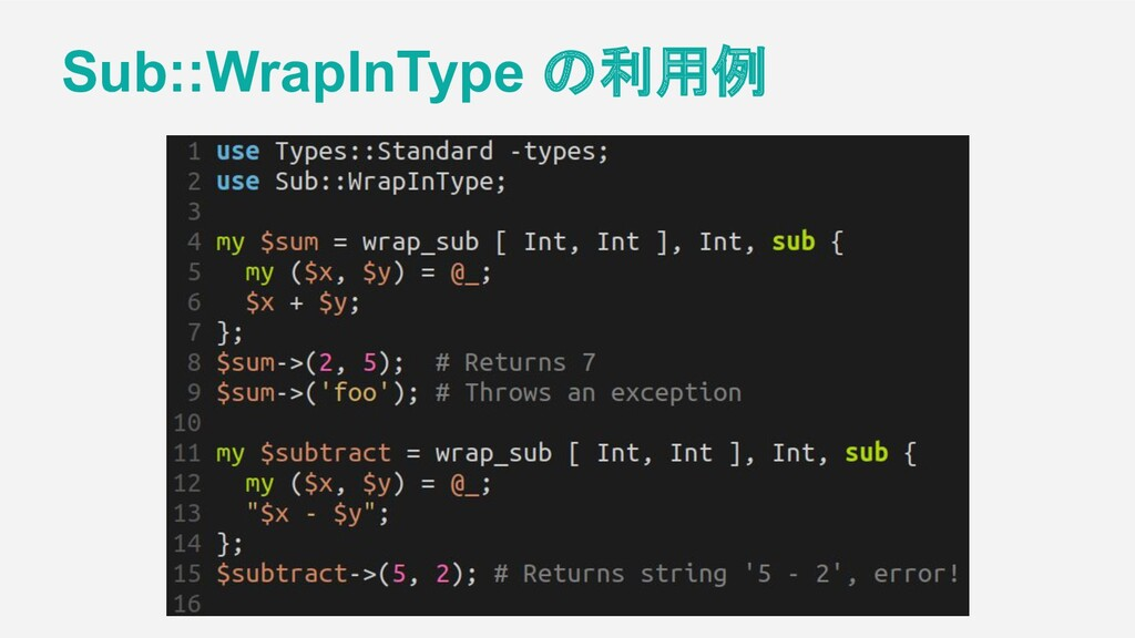 Sub::WrapInType の利用例