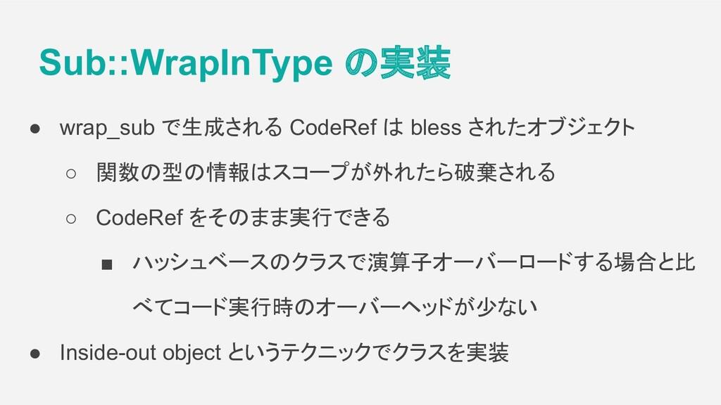 ● wrap_sub で生成される CodeRef は bless されたオブジェクト ○ 関...
