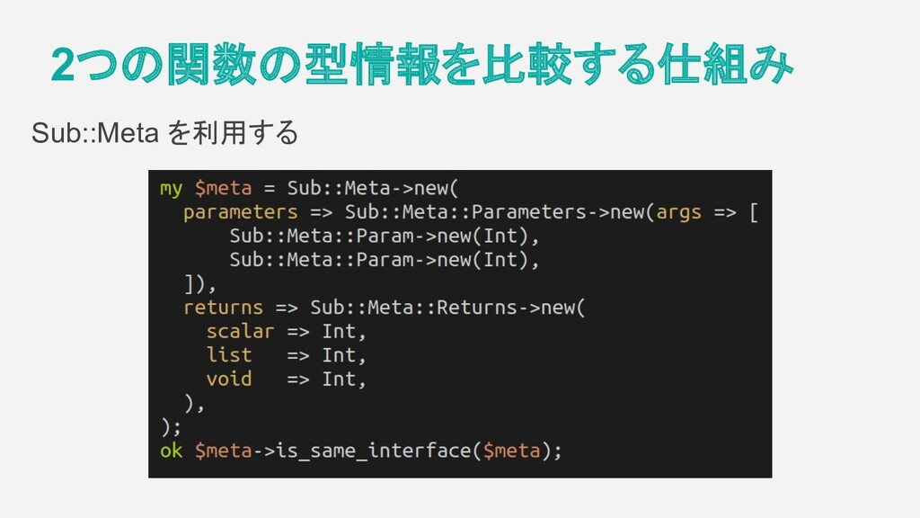 2つの関数の型情報を比較する仕組み Sub::Meta を利用する
