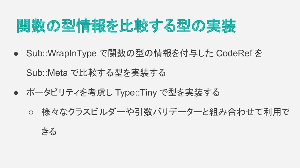 関数の型情報を比較する型の実装 ● Sub::WrapInType で関数の型の情報を付与した...