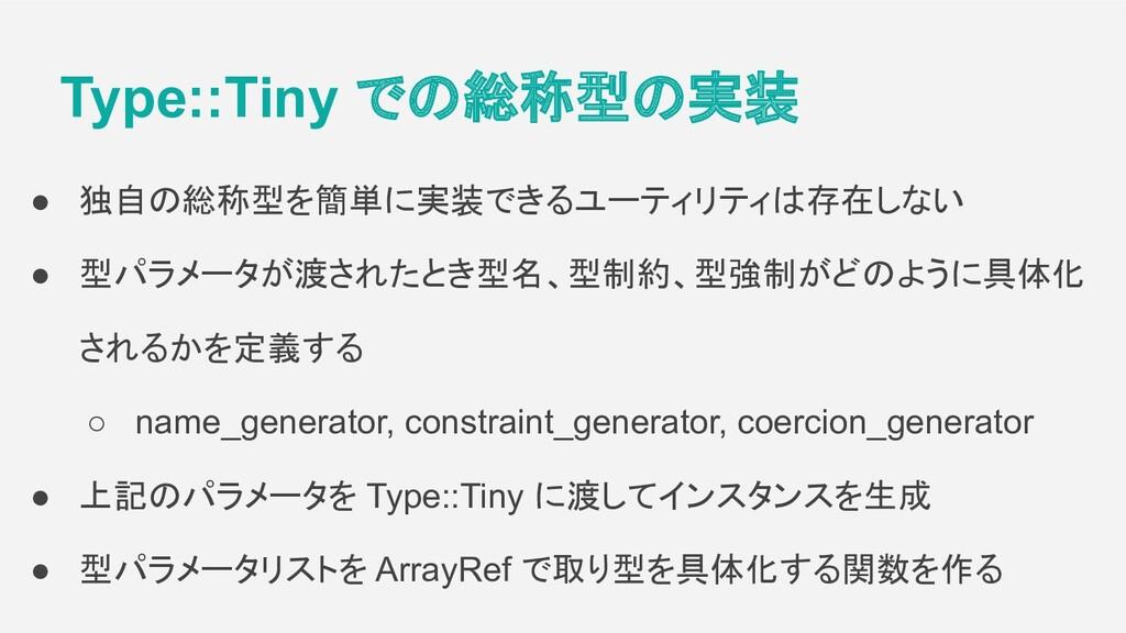 Type::Tiny での総称型の実装 ● 独自の総称型を簡単に実装できるユーティリティは存在...
