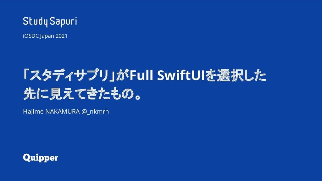 #iosdc 「スタディサプリ」がFull SwiftUIを選択した先に見えてきたもの。 「ス...