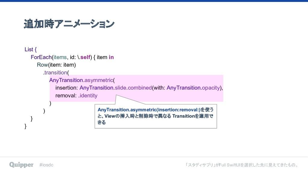 #iosdc 「スタディサプリ」がFull SwiftUIを選択した先に見えてきたもの。 Li...
