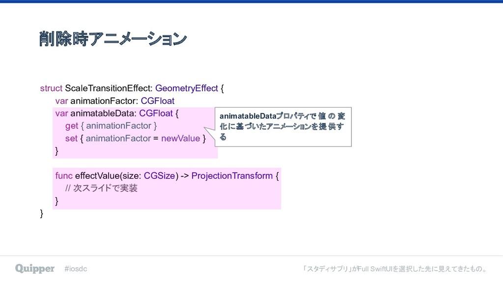 #iosdc 「スタディサプリ」がFull SwiftUIを選択した先に見えてきたもの。 st...