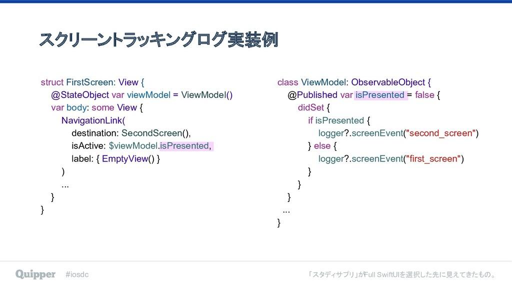 #iosdc 「スタディサプリ」がFull SwiftUIを選択した先に見えてきたもの。 cl...