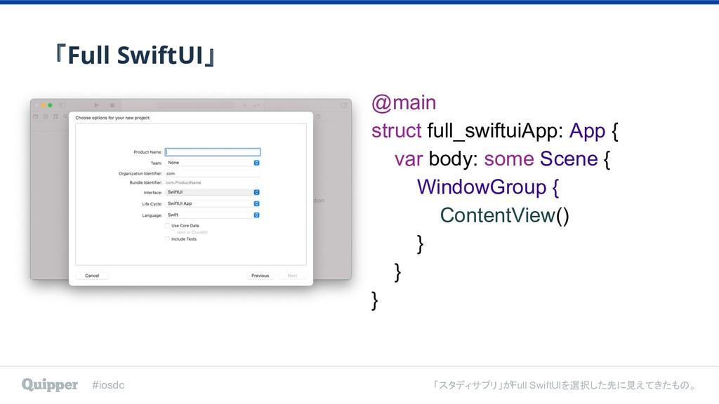 #iosdc 「スタディサプリ」がFull SwiftUIを選択した先に見えてきたもの。 「F...