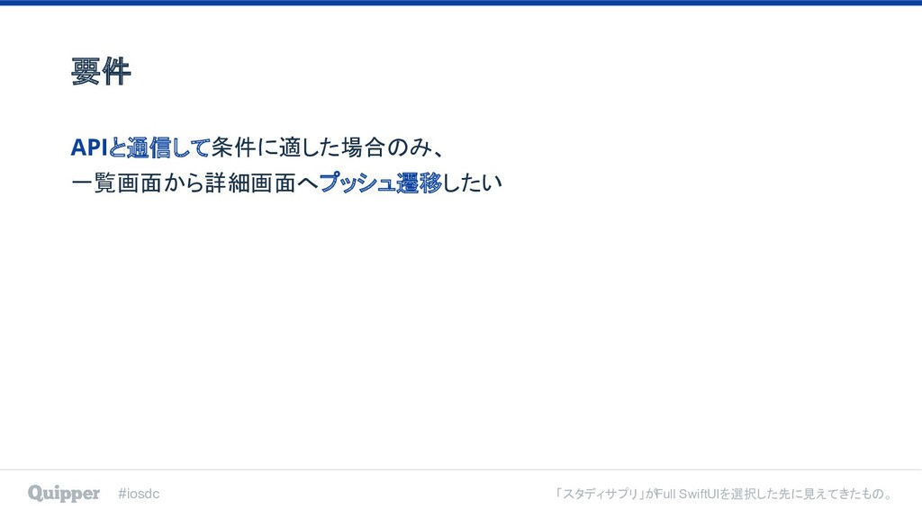 #iosdc 「スタディサプリ」がFull SwiftUIを選択した先に見えてきたもの。 AP...