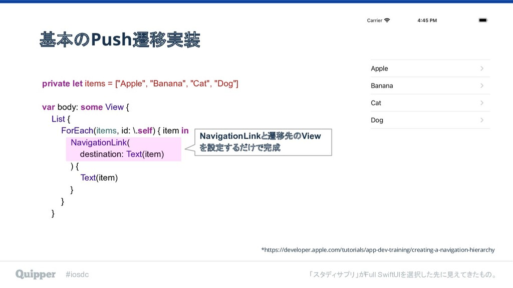 #iosdc 「スタディサプリ」がFull SwiftUIを選択した先に見えてきたもの。 基本...