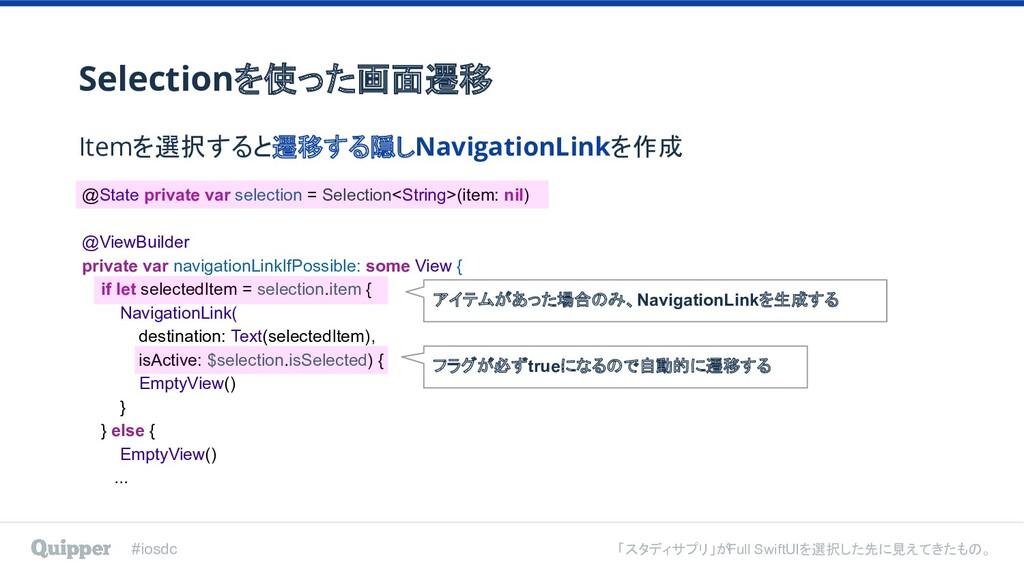 #iosdc 「スタディサプリ」がFull SwiftUIを選択した先に見えてきたもの。 It...