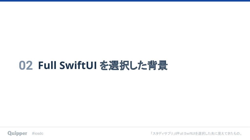 #iosdc 「スタディサプリ」がFull SwiftUIを選択した先に見えてきたもの。 Fu...