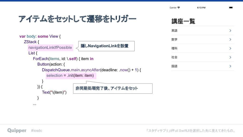 #iosdc 「スタディサプリ」がFull SwiftUIを選択した先に見えてきたもの。 va...