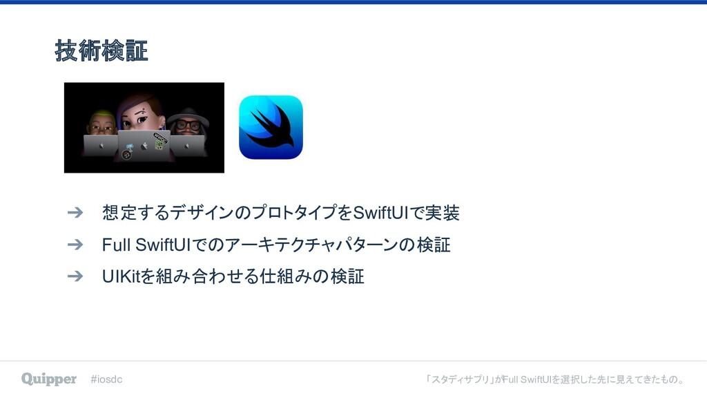 #iosdc 「スタディサプリ」がFull SwiftUIを選択した先に見えてきたもの。 技術...