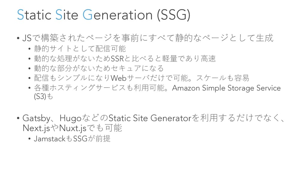 Static Site Generation (SSG) • JSで構築されたページを事前にす...