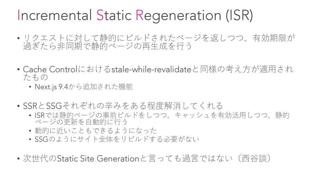 Incremental Static Regeneration (ISR) • リクエストに対...