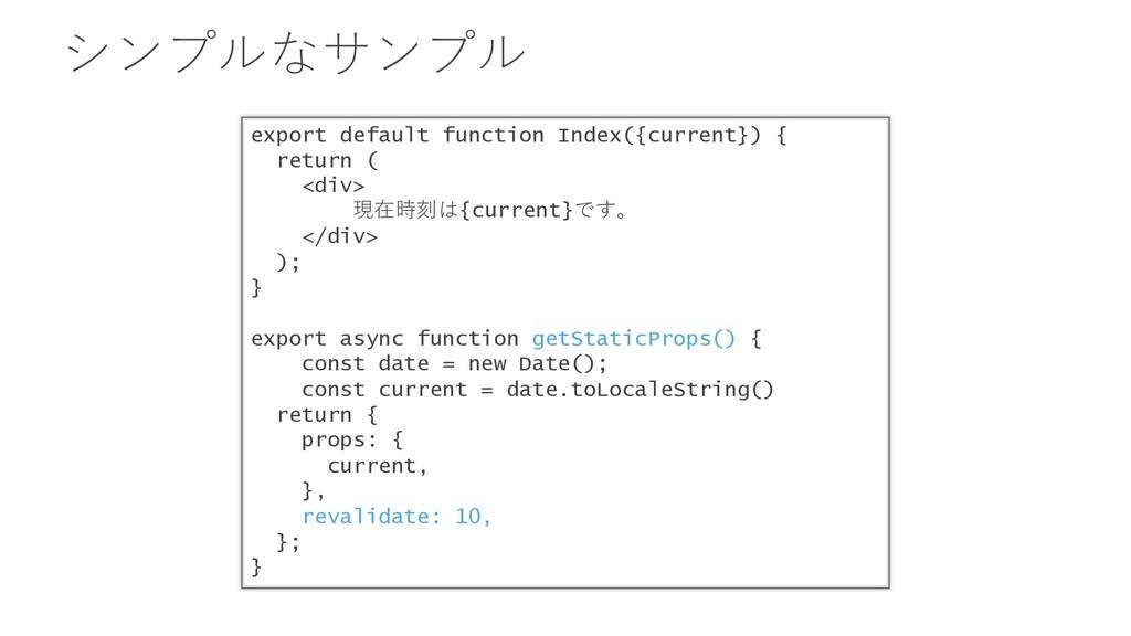 シンプルなサンプル export default function Index({curren...