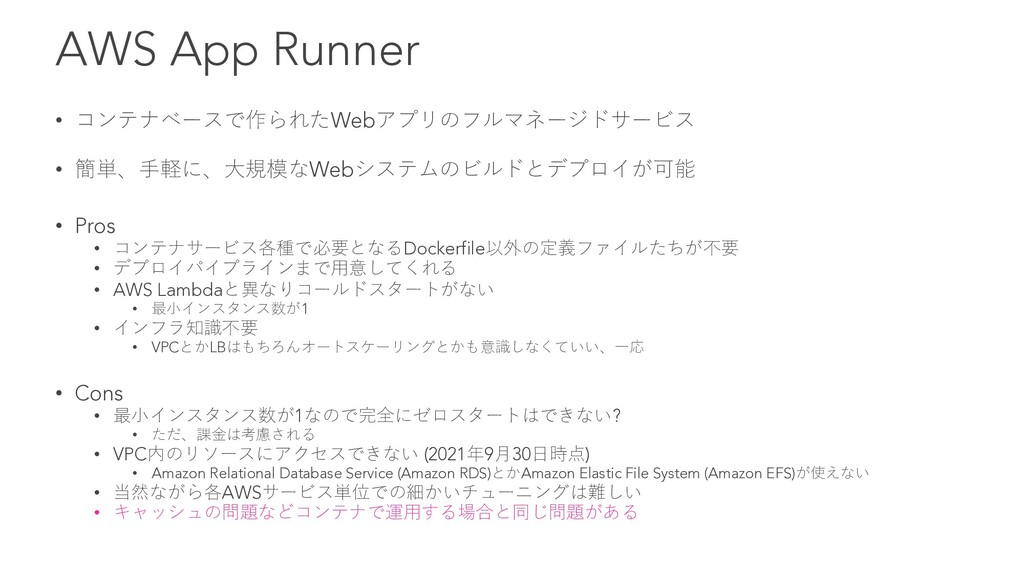 AWS App Runner • コンテナベースで作られたWebアプリのフルマネージドサービス...
