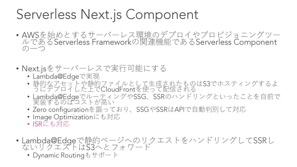 Serverless Next.js Component • AWSを始めとするサーバーレス環...