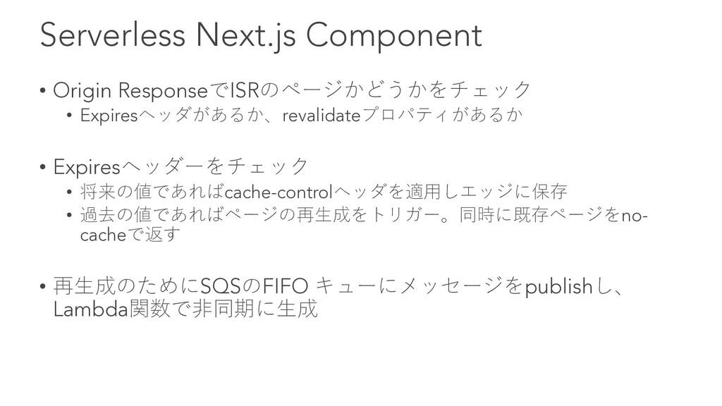 Serverless Next.js Component • Origin Responseで...
