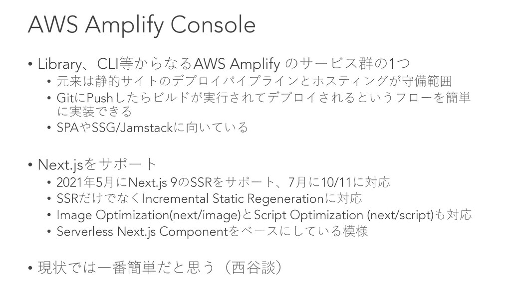 AWS Amplify Console • Library、CLI等からなるAWS Ampli...