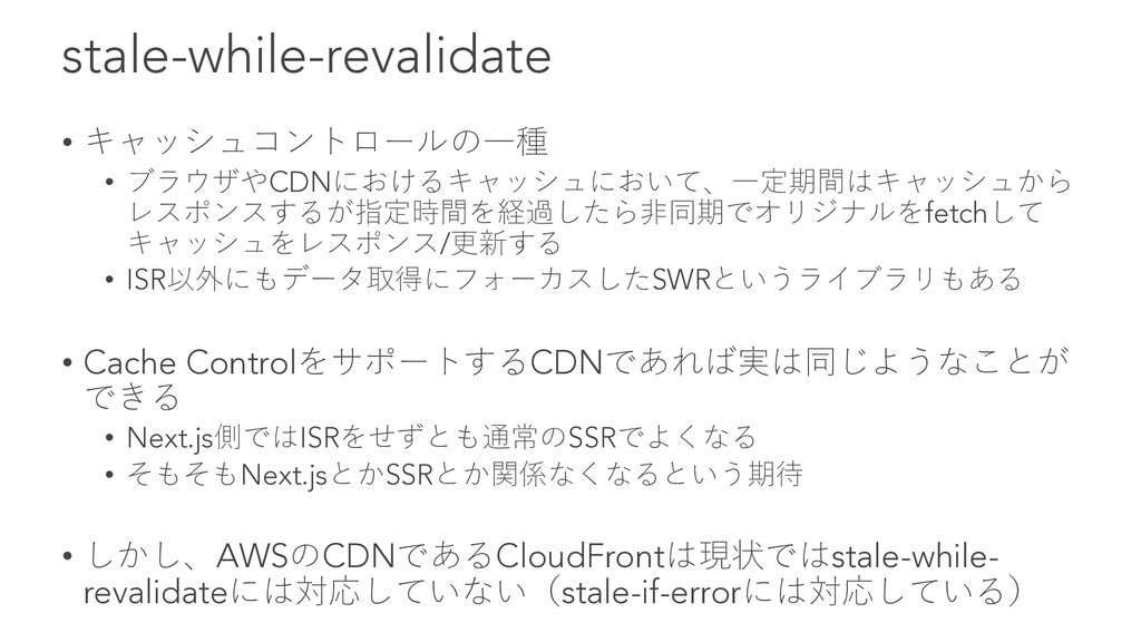 stale-while-revalidate • キャッシュコントロールの⼀種 • ブラウザや...