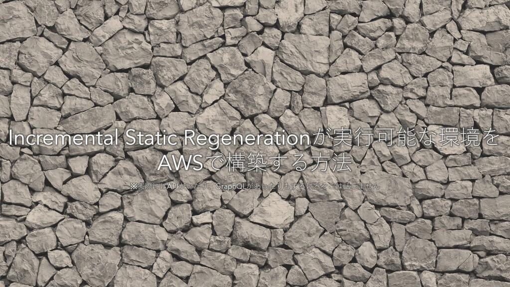 Incremental Static Regenerationが実⾏可能な環境を AWSで構築...