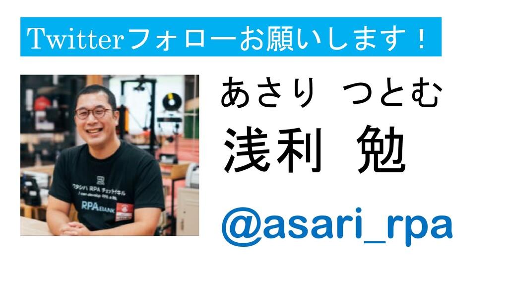 Twitterフォローお願いします! 浅利 勉 あさり つとむ @asari_rpa