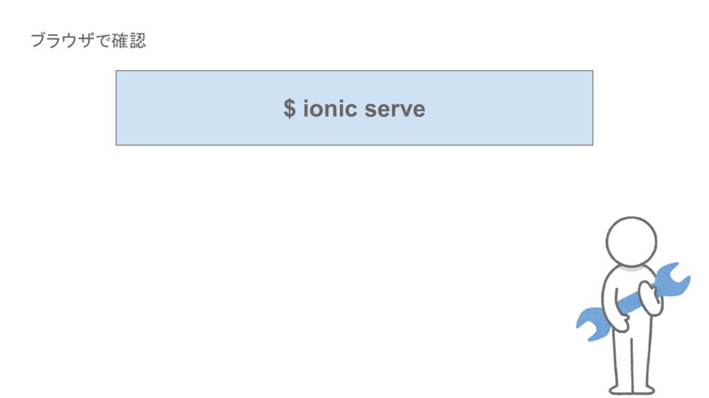 ブラウザで確認 $ ionic serve