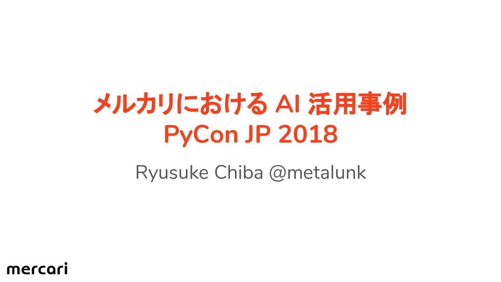 メルカリにおける AI 活用事例 PyCon JP 2018 Ryusuke Chiba @m...