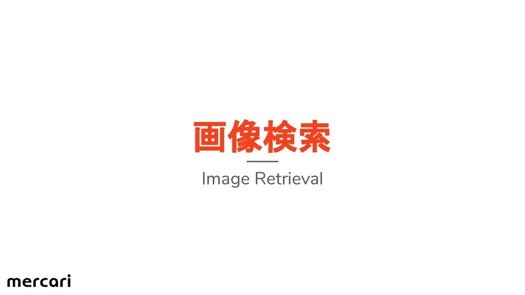 画像検索 Image Retrieval