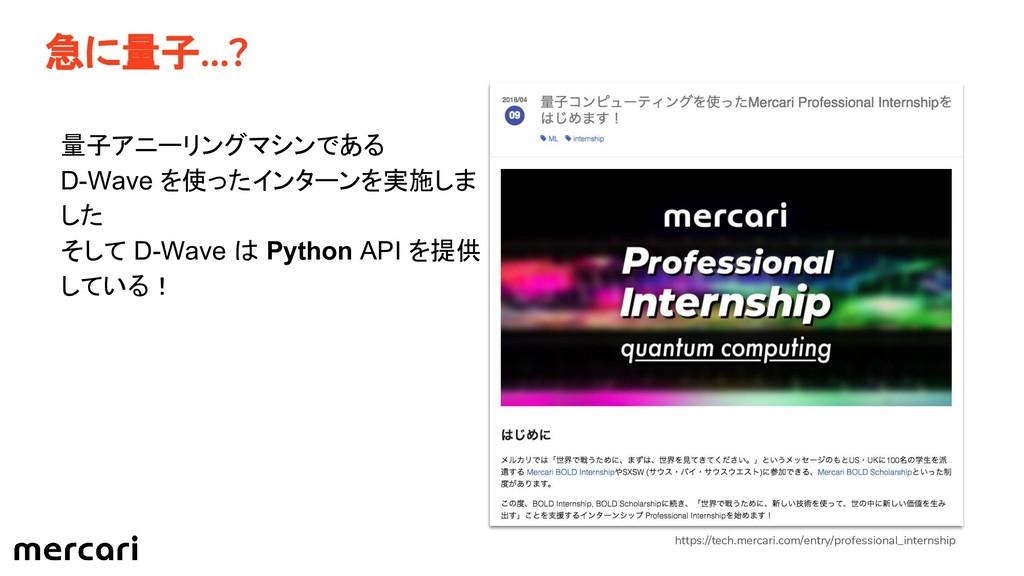 急に量子...? https://tech.mercari.com/entry/profess...