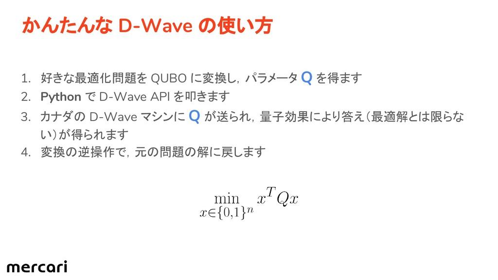 かんたんな D-Wave の使い方 1. 好きな最適化問題を QUBO に変換し,パラメータ ...
