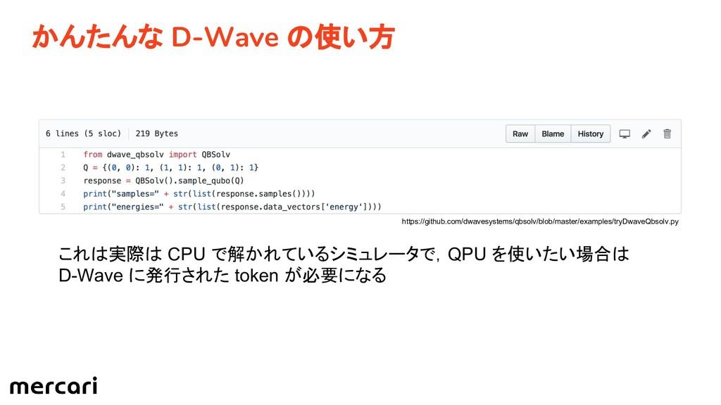 かんたんな D-Wave の使い方 https://github.com/dwavesyste...