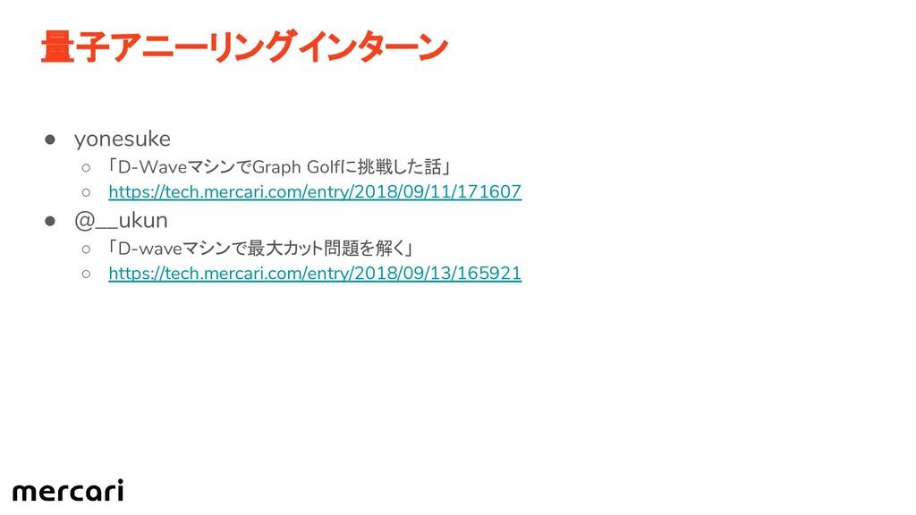 量子アニーリングインターン ● yonesuke ○ 「D-WaveマシンでGraph Gol...