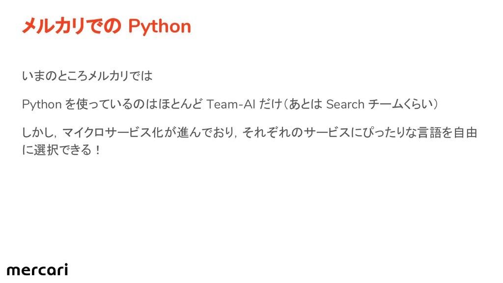 メルカリでの Python いまのところメルカリでは Python を使っているのはほとんど ...