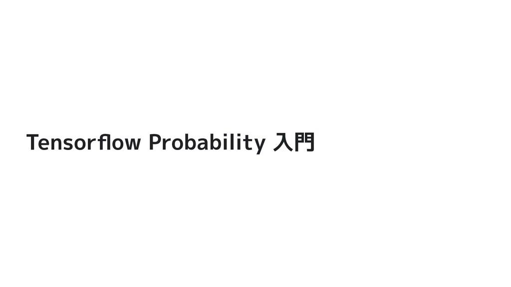 Tensorflow Probability 入門