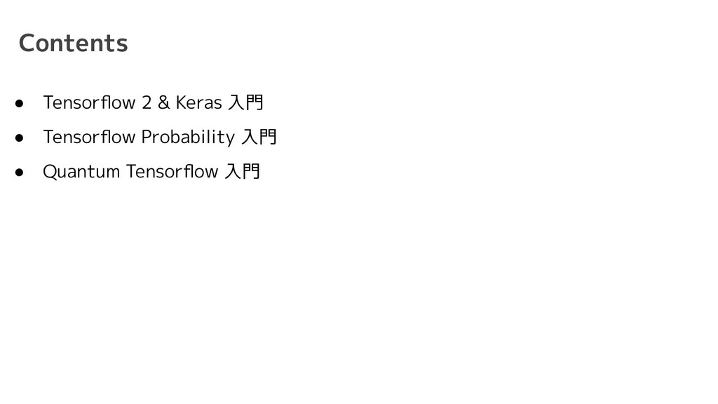Contents ● Tensorflow 2 & Keras 入門 ● Tensorflow P...
