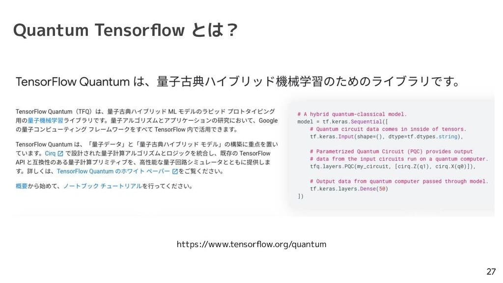 Quantum Tensorflow とは? 27 https://www.tensorflow....
