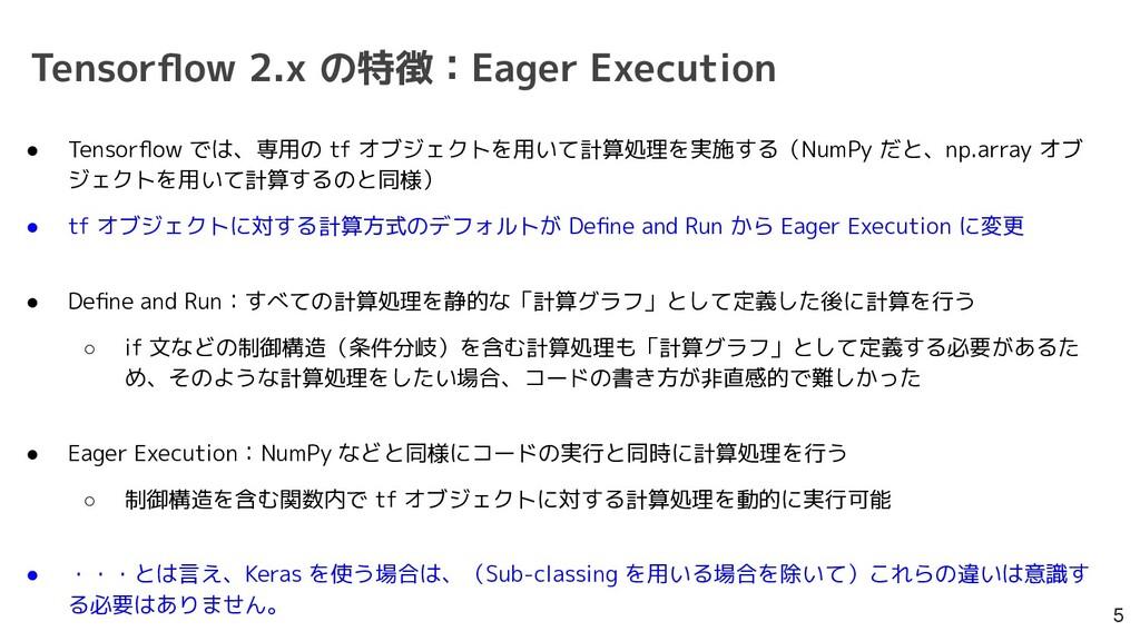 Tensorflow 2.x の特徴:Eager Execution 5 ● Tensorflow...