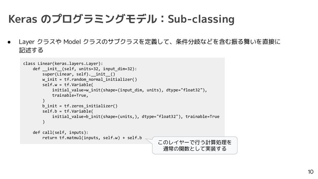 Keras のプログラミングモデル:Sub-classing 10 ● Layer クラスや ...