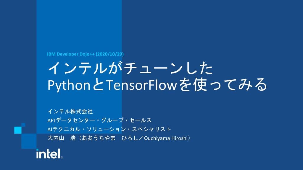 インテルがチューンした PythonとTensorFlowを使ってみる IBM Develop...