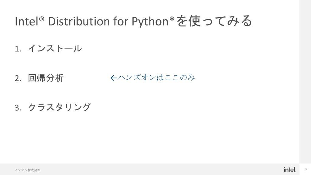 インテル株式会社 15 Intel® Distribution for Python*を使って...