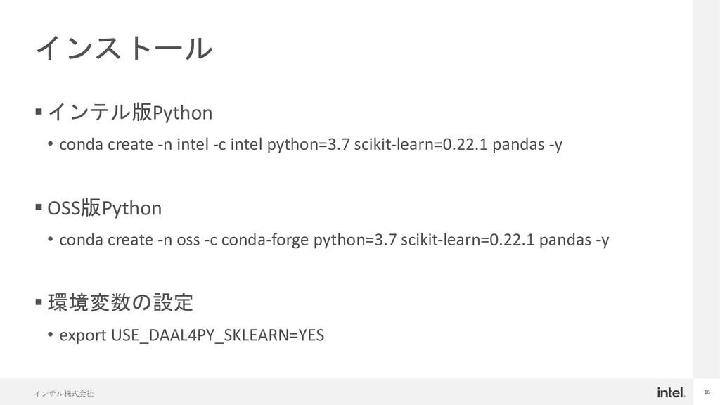インテル株式会社 16 インストール § インテル版Python • conda create...