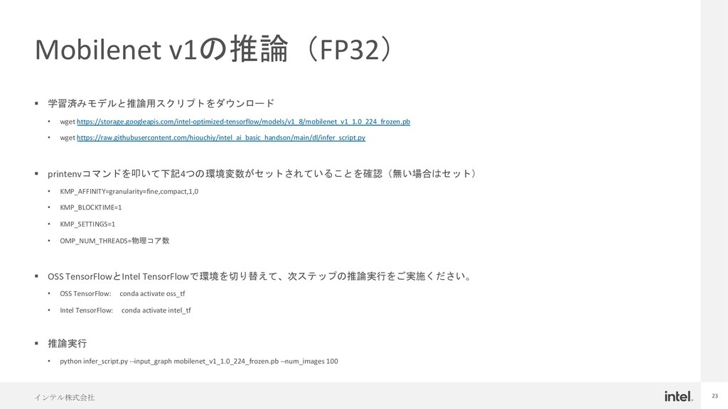 インテル株式会社 23 Mobilenet v1の推論(FP32) § 学習済みモデルと推論用...